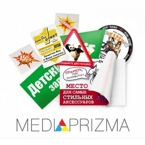 Детальное изображение товара Печать наклеек студии mediaprizma