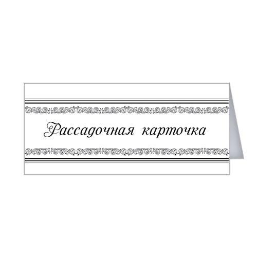 Детальное изображение товара Рассадочные карточки студии mediaprizma