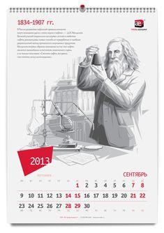 Детальное изображение товара Дизайн Календаря студии mediaprizma