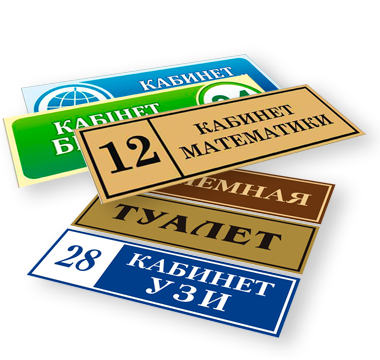 Детальное изображение товара Таблички и указатели из пвх студии mediaprizma