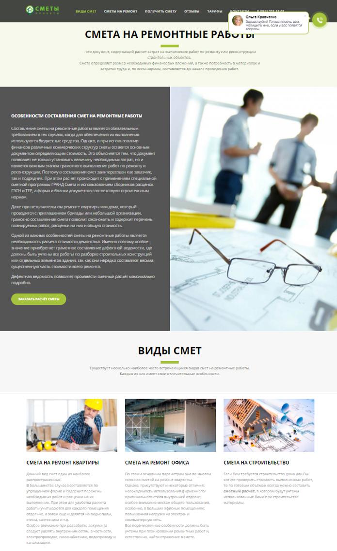Сайт сметного бюро