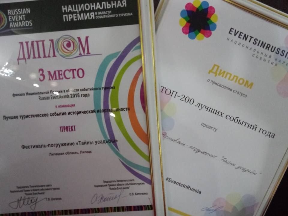 Russian Event Awards - 3 место