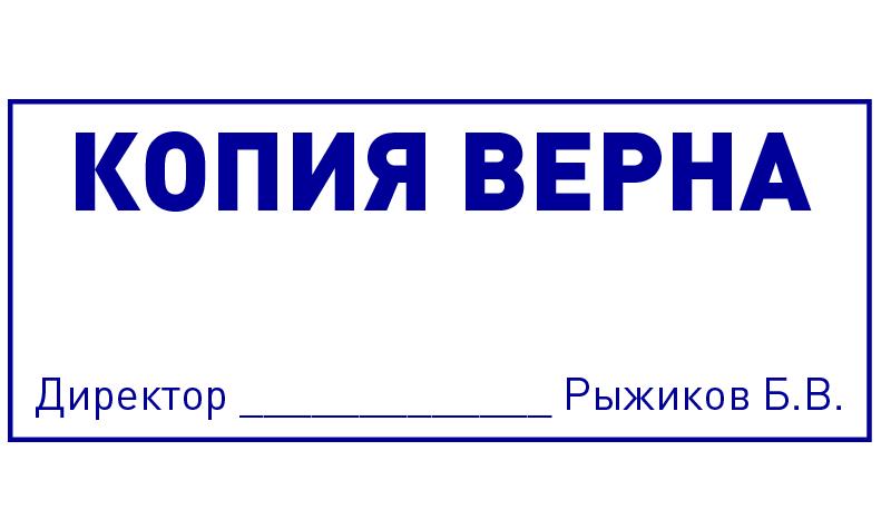 штампы