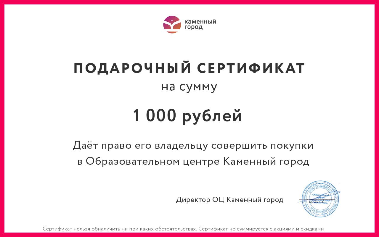 картинка СЕРТИФИКАТ НА 1000 РУБЛЕЙ от магазина Одежда+
