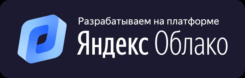 Наш сервис работает в Яндекс.Облако