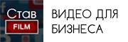 Продакшн Видеостудия Ставфильм - Ставрополь