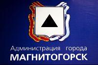 АДМИНИСТРАЦИЯ ГОРОДА МАГНИТОГОРСКА