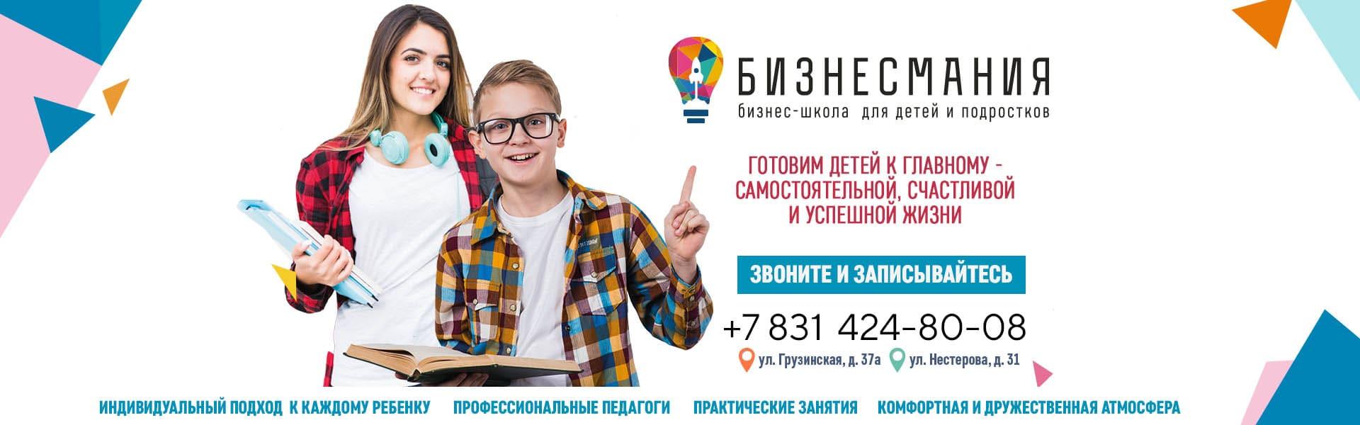 Бизнесмания - бизнес-школа для детей и подростков