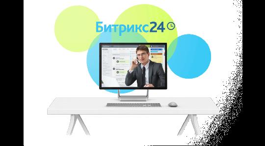 Обучение Битрикс24 удаленно и в офисе