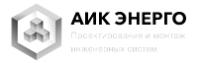 АИК Энерго