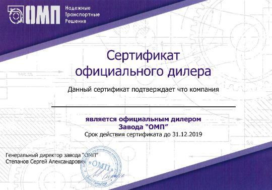 Сертификат дилера ОМП