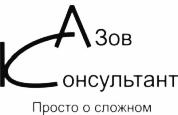 АзовКонсультант