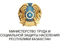 Минтруда Республики Казахстан
