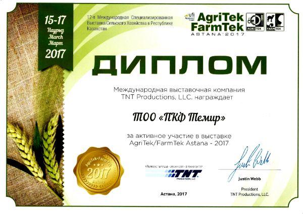 диплом участника AgriTek 2017