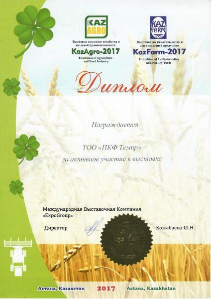диплом участника KazAgro 2017
