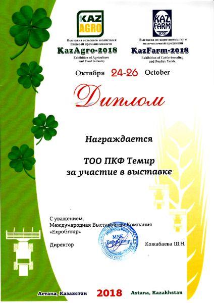 диплом участника KazAgro 2018