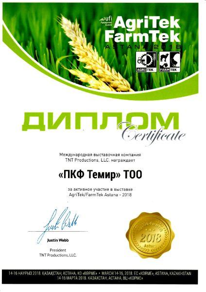 диплом участника AgriTek 2018