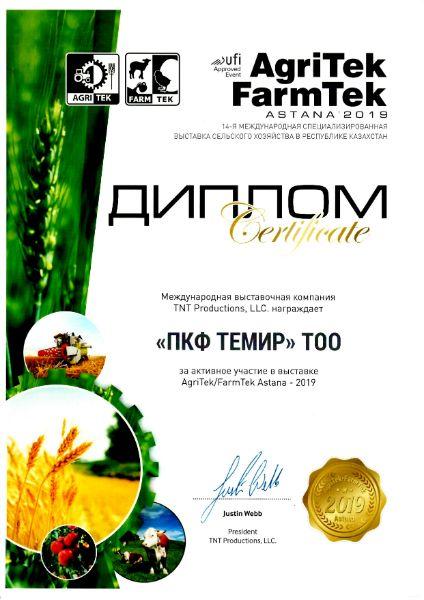 диплом участника AgriTek 2019