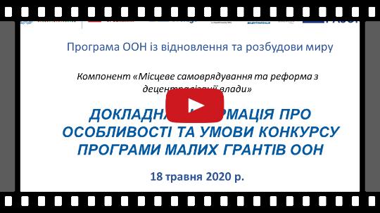 Вебінар від 18 травня 2020