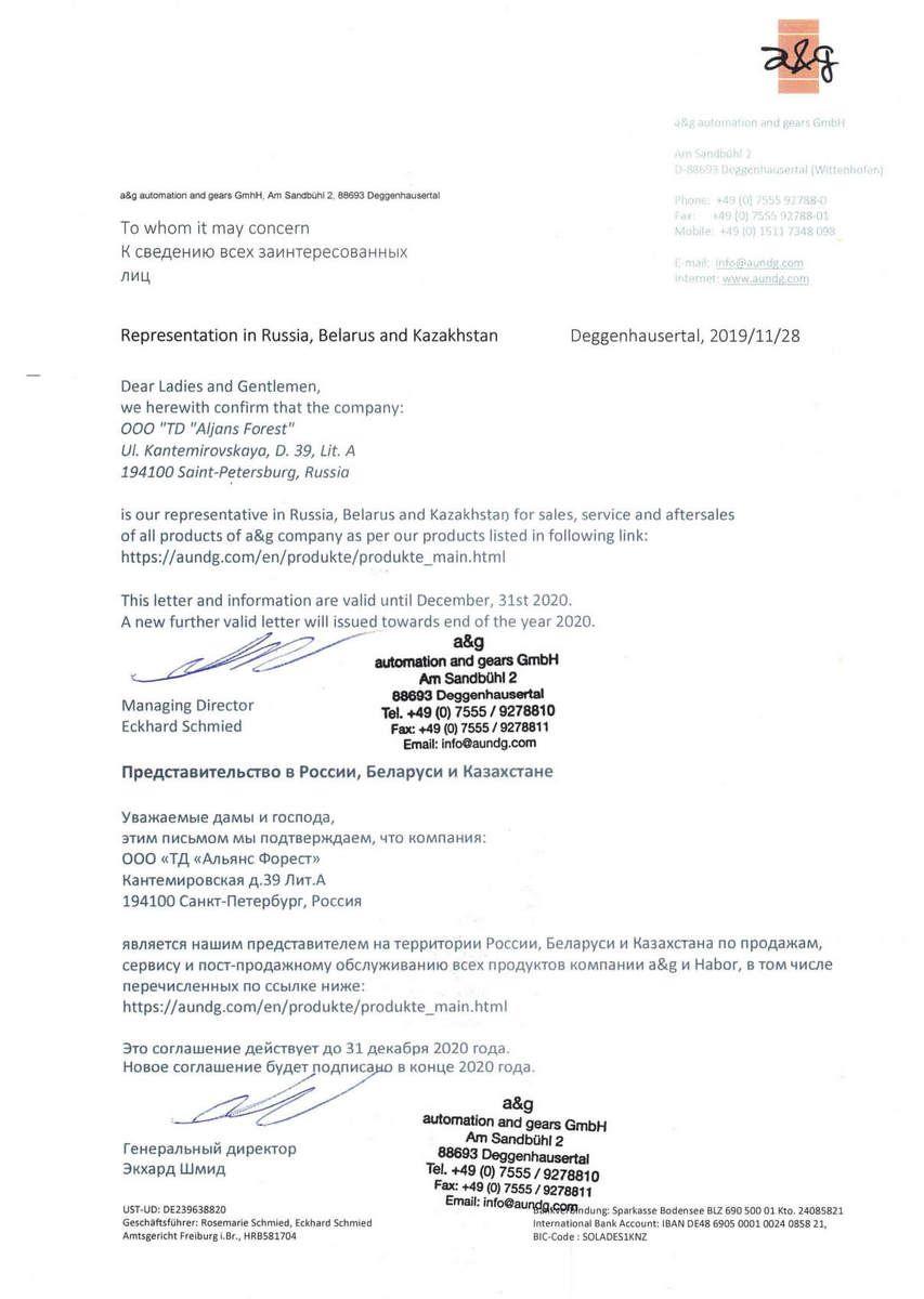 Альянс Форест – Официальный представитель HABOR в России, Казахстане и Беларуси