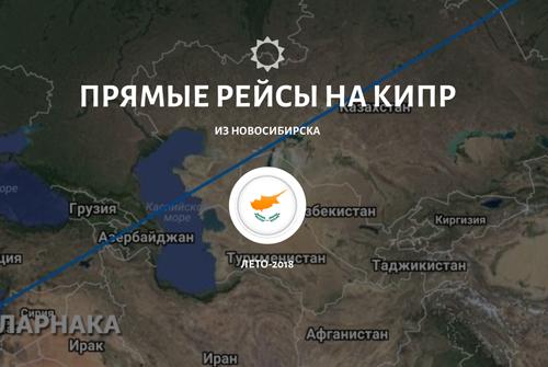 кипр из новосибирска