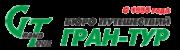 бюро путешествий гран-тур новосибирск
