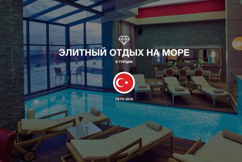 элитный отдых в турции