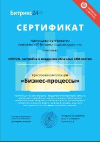 Бизнес-процессы: партнер Битрикс24