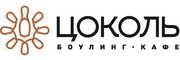 логотип боулинг-кафе Цоколь