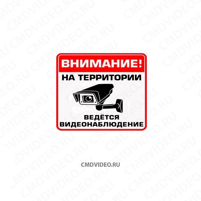 картинка Наклейка «Ведётся видеонаблюдение» 100х100