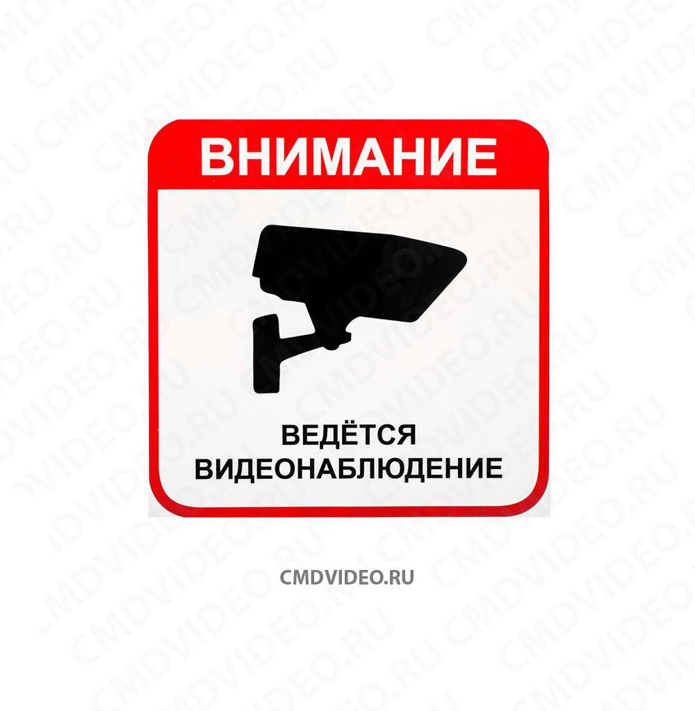 картинка Наклейка «Ведётся видеонаблюдение» 200х200