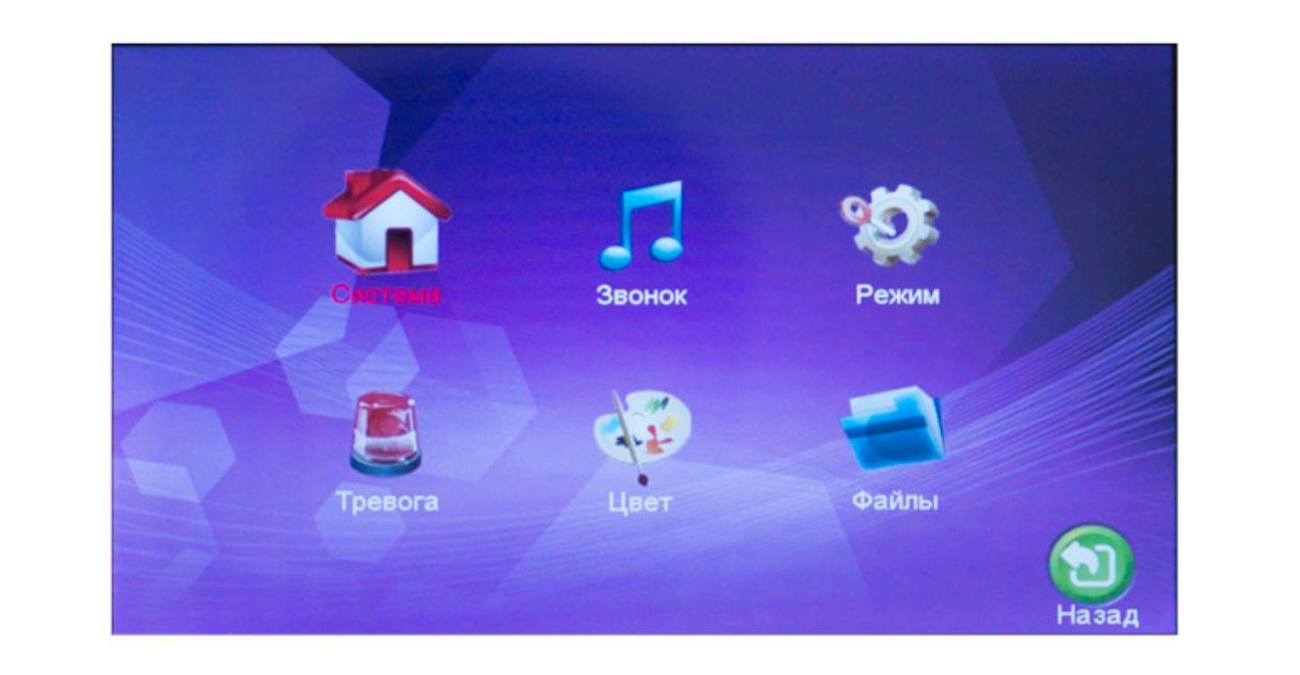 Основное меню видеодомофона