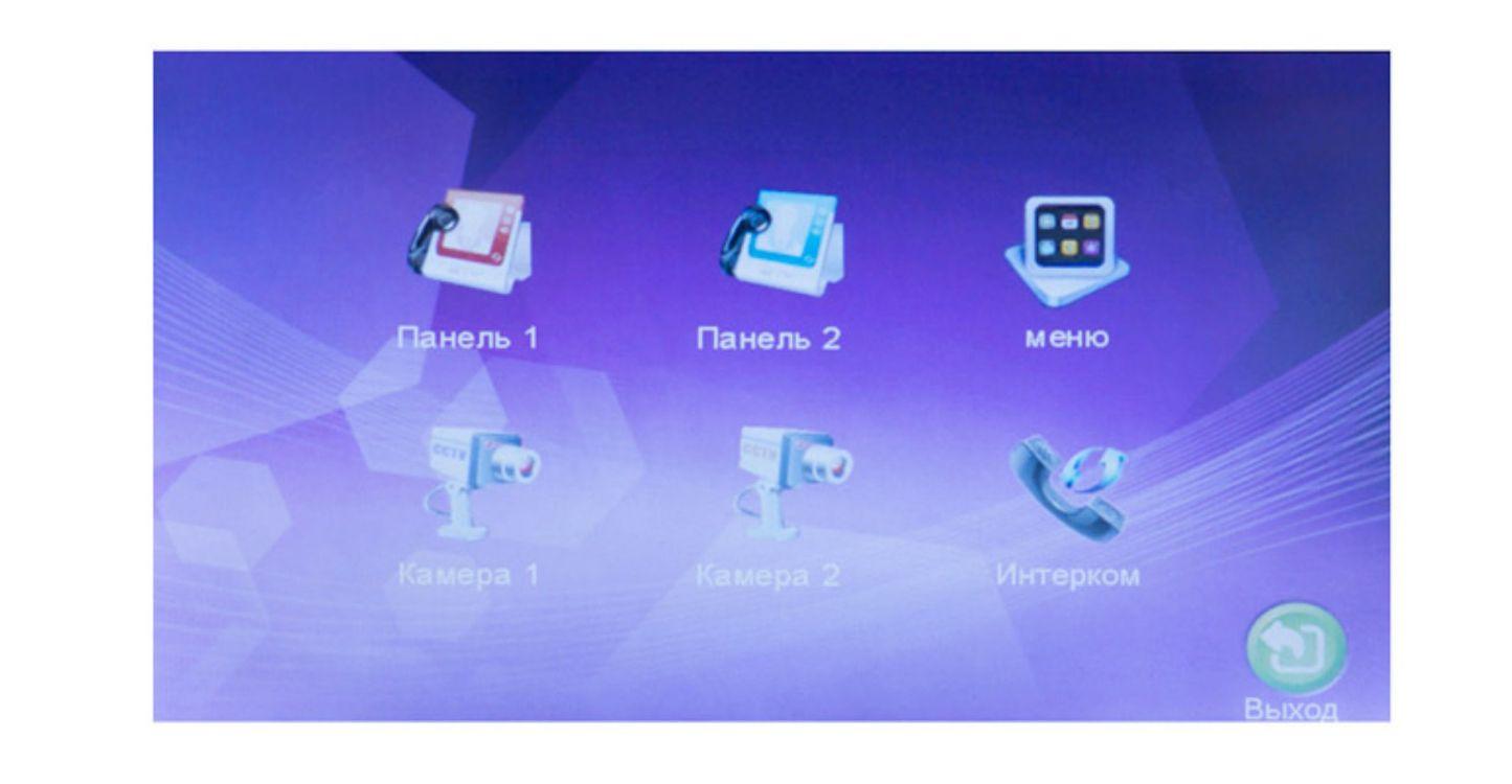 Настройка параметров изображения видеодомофона