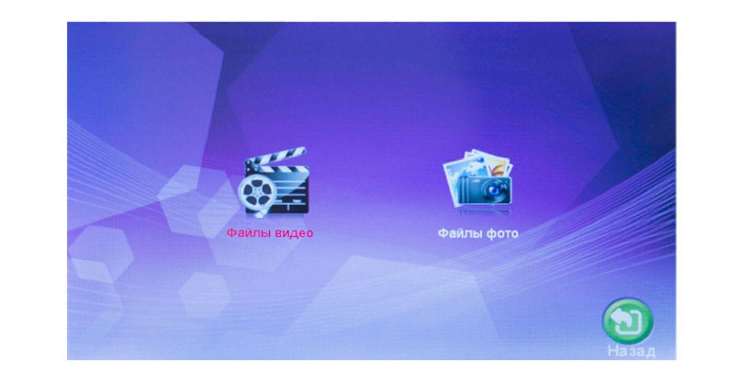 Просмотр файлов в видеодомофоне