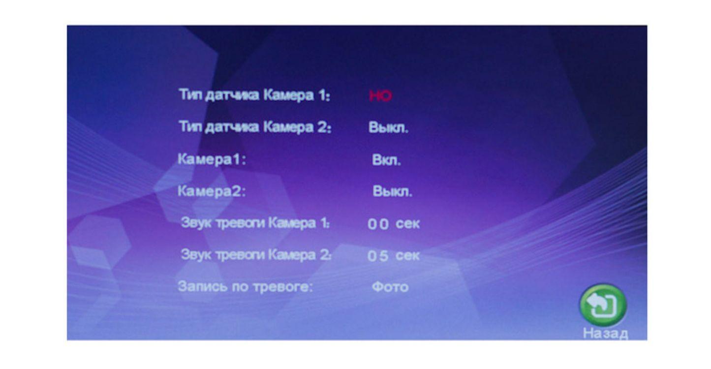 Установка параметров датчика тревоги в видеодомофоне