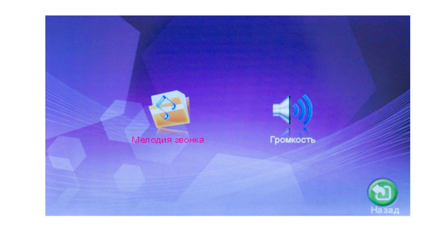 Выбор мелодии видеодомофона