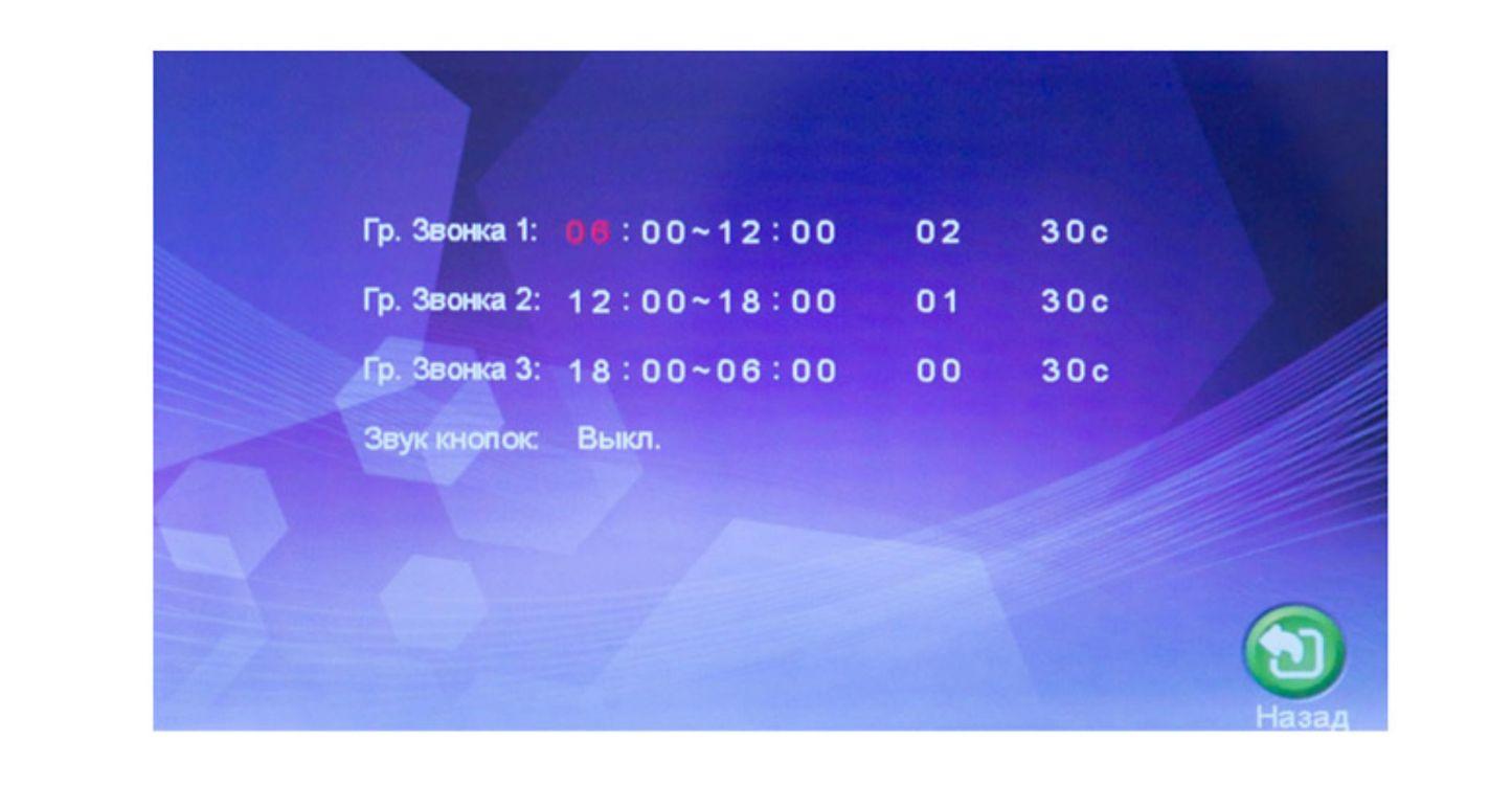 Установка времени входящих вызовов в видеодомофоне