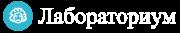 Лабораториум— Корпоративные порталы и CRM Битрикс24, автоматизация, разработка сайтов и консалтинг