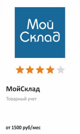 Приложение МойСклад
