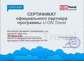 """Сертификат партнера """"U-ON Travel"""""""