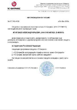 Авторизационное письмо на продажу лицензий БИТРИКС24
