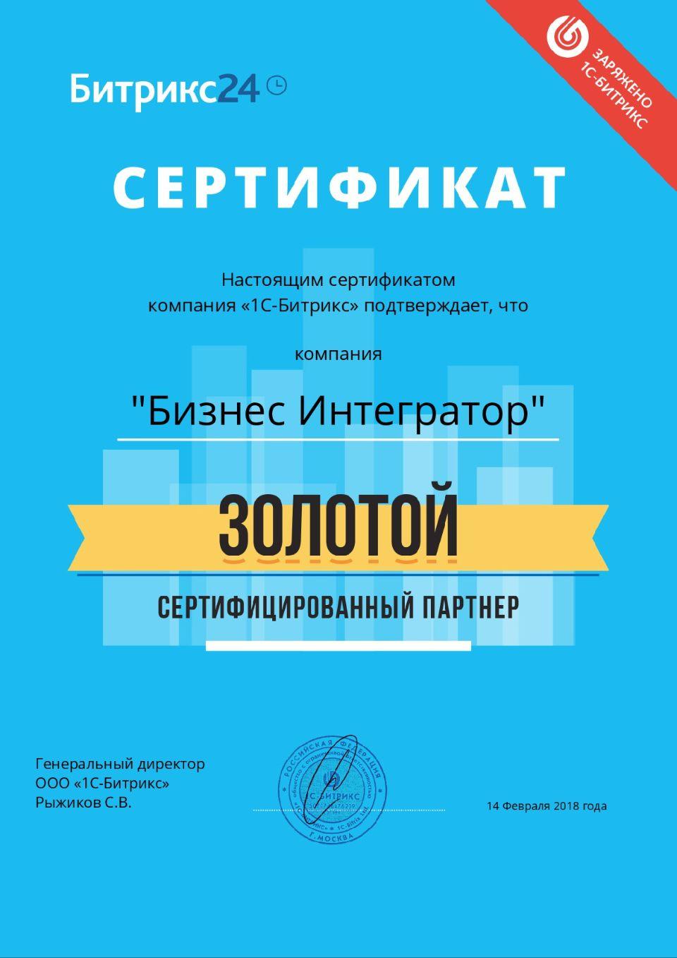 """Сертификат Битрикс24 """"Золотой Партнер"""""""