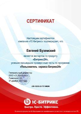 """Сертификат """"Эксперт продукта"""""""