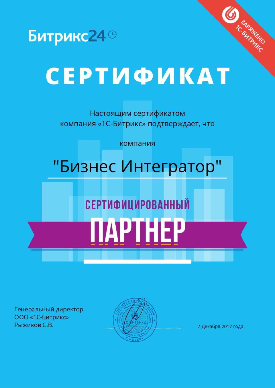 """Сертификат Битрикс24 """"Сертифицированный партнер"""""""