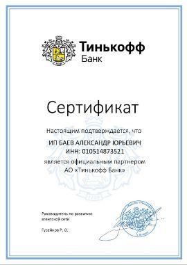 """Сертификат партнера """"Тинькофф Банк"""""""