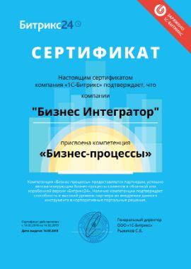 "Сертификат Битрикс24 ""Бизнес-Процессы"""