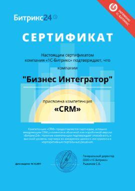 """Сертификат Битрикс24 """"Компетенция CRM"""""""