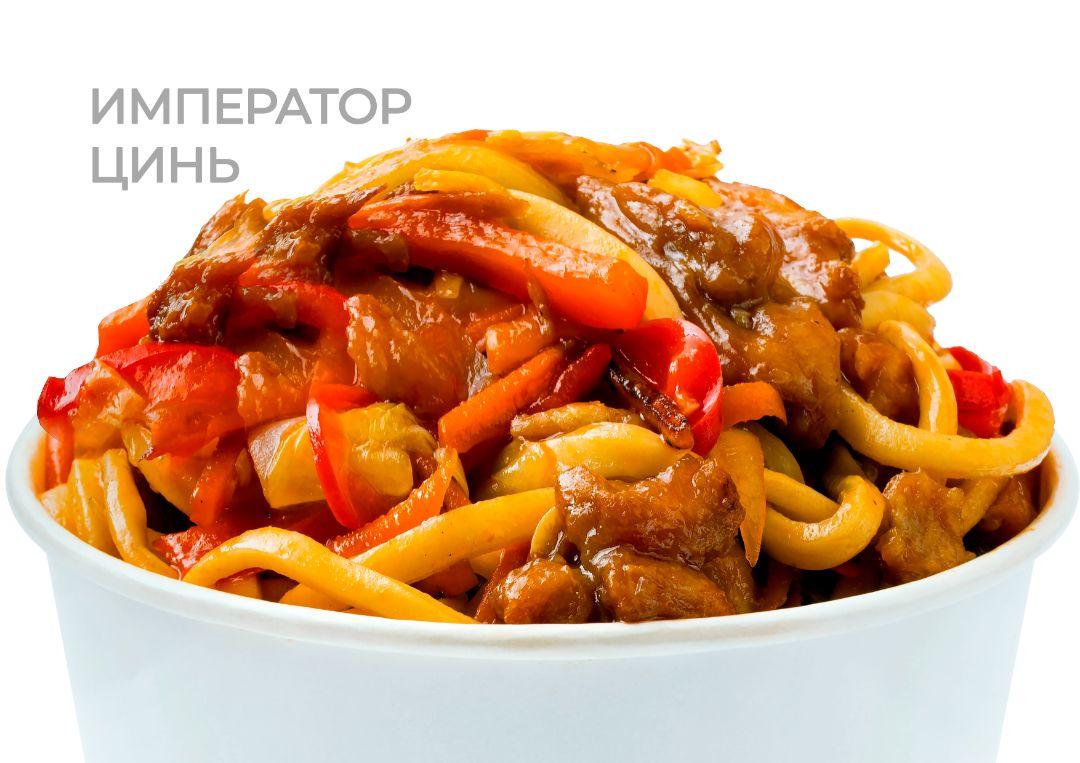 ИМПЕРАТОР ЦИНЬ. Лапша удон пшеничная, курица, лук репчатый, морковь, перец болгарский, капуста пекинская, чеснок, соевый соус, корень имбиря, соус терияки, специи