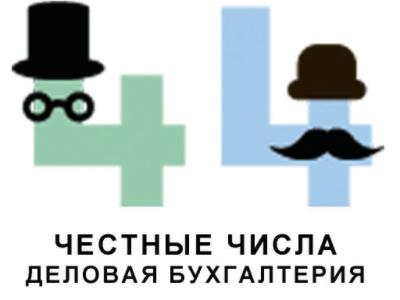 Бухгалтерское сопровождение и обслуживание ООО и ИП в Москве - компания Честные числа