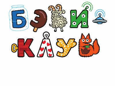 Международная сеть детских центров и садов Бэби-клуб
